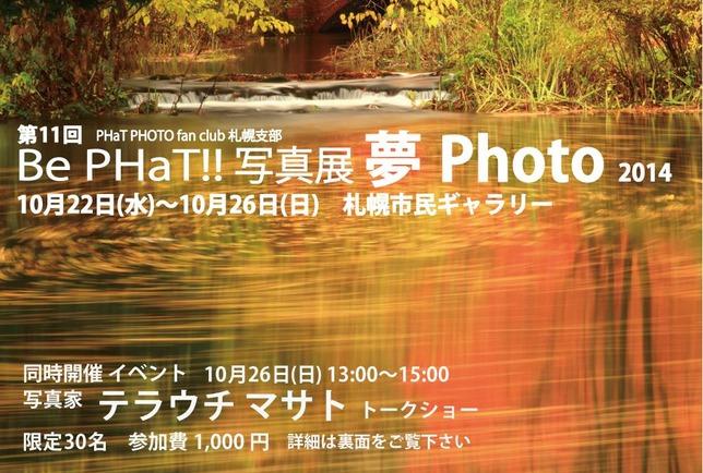 14.10.22-10.26 【告知】Be PHaT!!写真展 夢Photo 2014