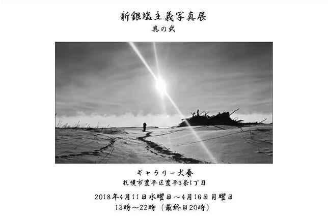 18.04.11-16 【告知】新銀塩主義写真展 其の弐