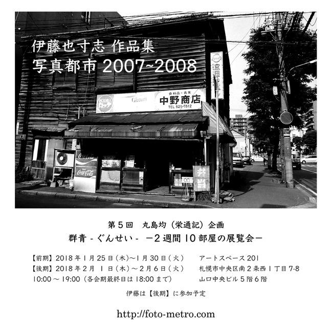 18.02.01-06 【告知】群青 -ぐんせい- 後期