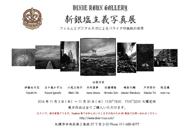 16.11.03-30 【告知】DIXIE ROUX GALLERY 新銀塩主義写真展