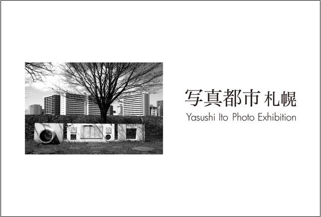 14.03.28-04.02【告知】写真都市 札幌
