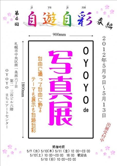 12.05.09-05.13 【告知】写真展出展のお知らせ