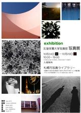 06.10.24-30 写真展告知(1027修正)