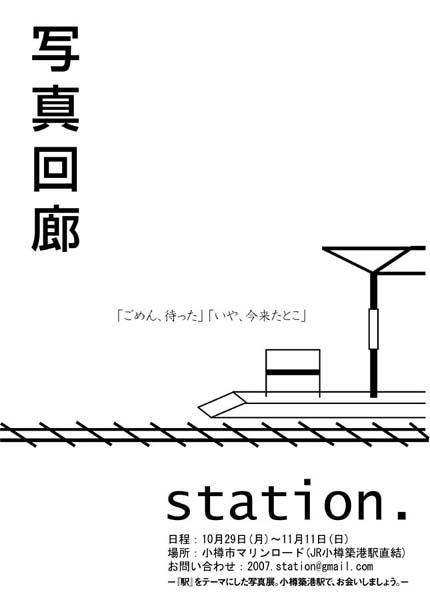 07.10.26 【告知】写真回廊〜station.