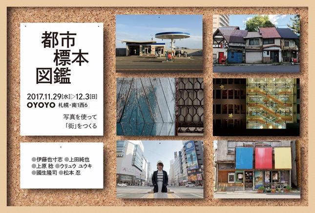 17.11.29-12.03【告知】都市標本図鑑