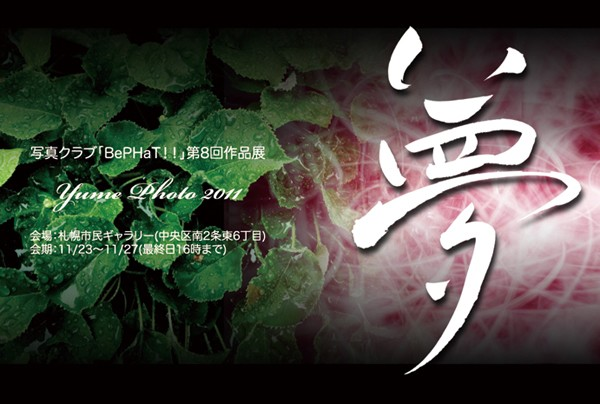 11.11.23-27 【告知】グループ展出展のお知らせ