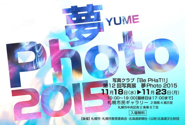 15.11.18-11.23【告知】Be PHaT!! 第13回作品展 夢Photo 2015