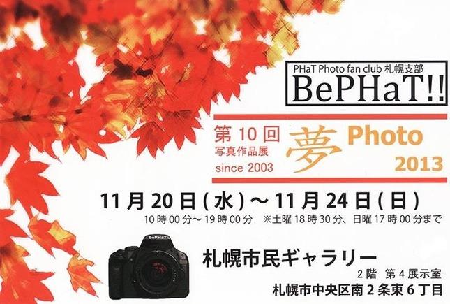 13.11.20-24 【告知】写真展出展のお知らせ