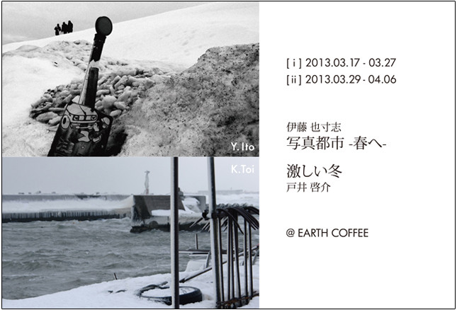 13.03.17-04.06 写真展のお知らせ