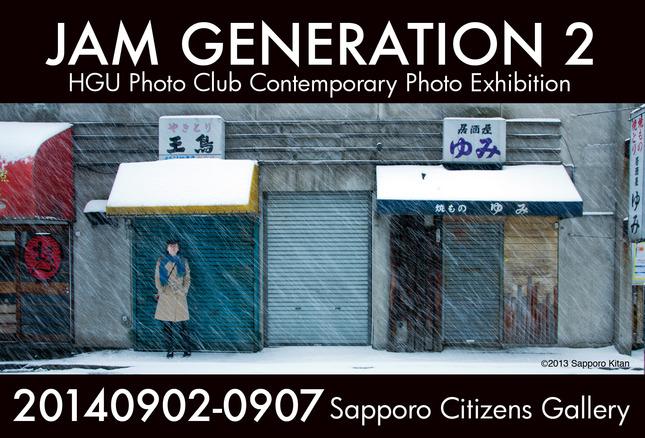 14.09.02-09.07【告知】JAM GENERATION 2