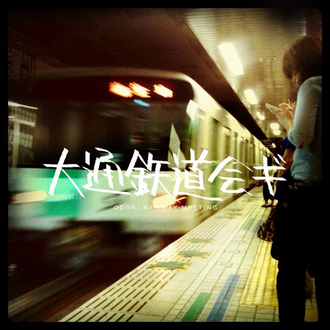 11.09.13 大通鉄道会ギ