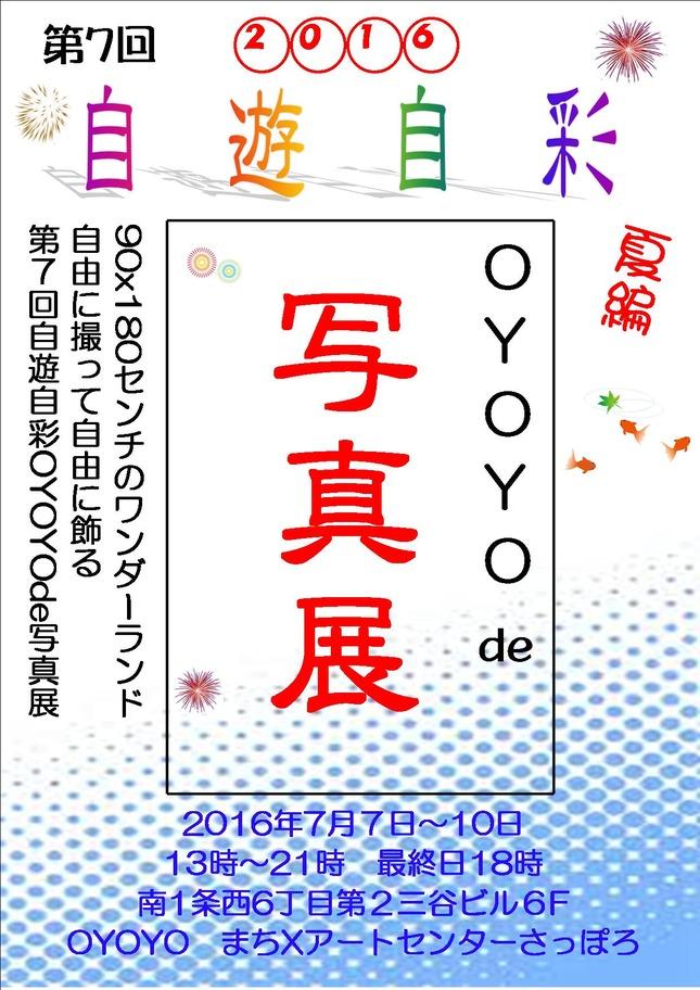 16.07.06-10 【告知】第7回 自遊自彩 OYOYO de 写真展