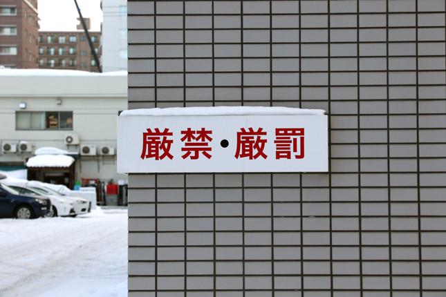 17.04.26 札幌駅・幌北3/3 (17.01.21撮影)