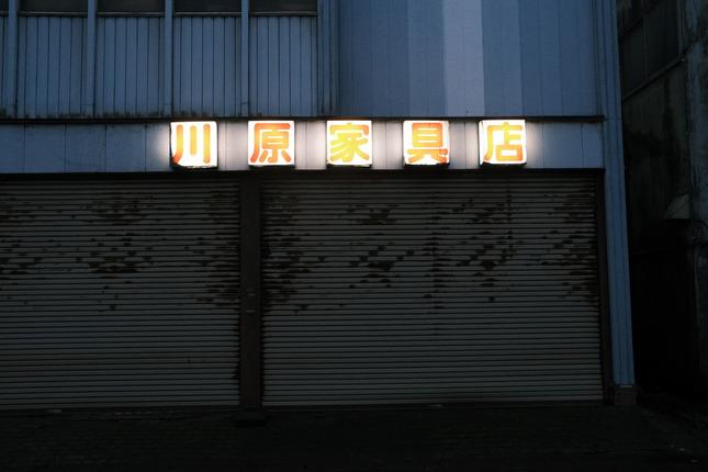 21.10.20 室蘭 雨の輪西 1/6 (20.09.05撮影)