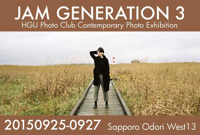 15.09.25-09.27 【告知】JAM GENERATION 3