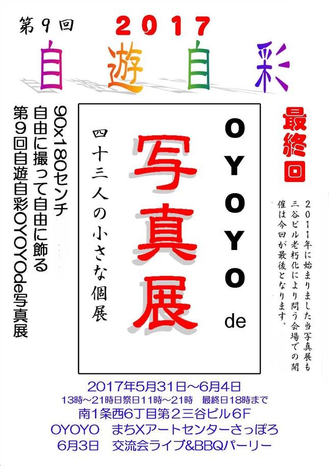 17.05.31~06.04【告知】第9回 自遊自彩 OYOYO de 写真展