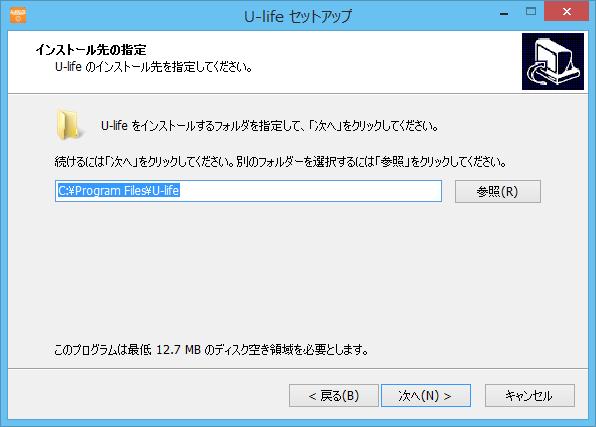 2014-02-15 21_17_30-U-life セットアップ