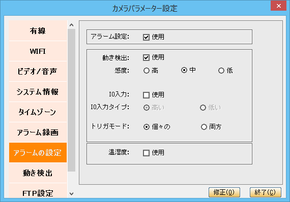 2014-02-14 13_05_51-カメラパラメーター設定