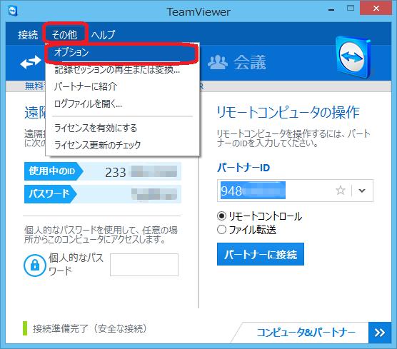 2014-03-07 23_29_36-TeamViewer