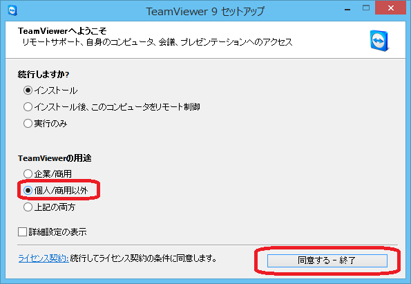2014-03-07 15_13_13-TeamViewer 9 セットアップ
