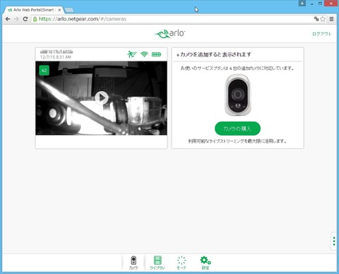2015-12-07 08_35_32-Arlo Web Portal_Smart Home Security_NETGEAR