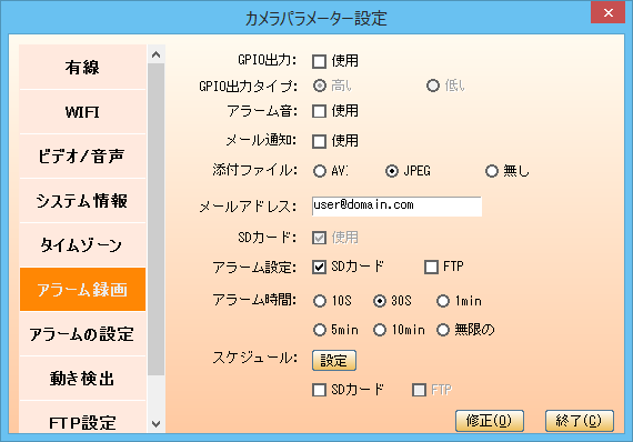 2014-02-14 16_39_22-カメラパラメーター設定
