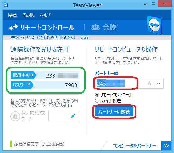 2014-03-07 15_19_42-TeamViewer