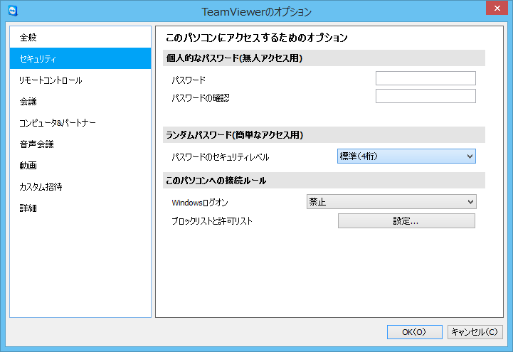 2014-03-07 16_18_30-TeamViewerのオプション