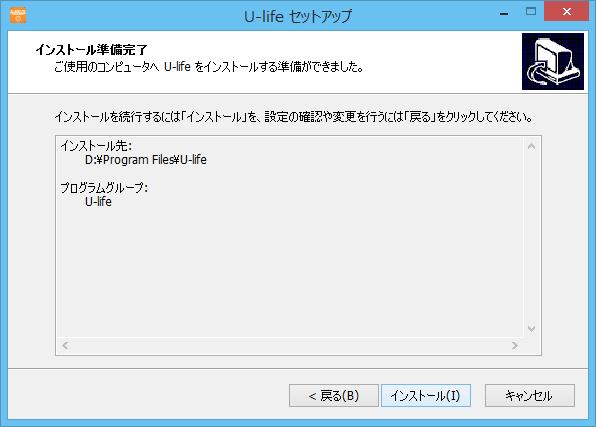 2014-02-15 21_16_47-U-life セットアップ