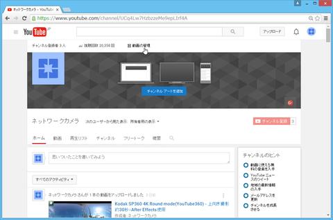 2015-12-06 13_21_14-ネットワークカメラ - YouTube