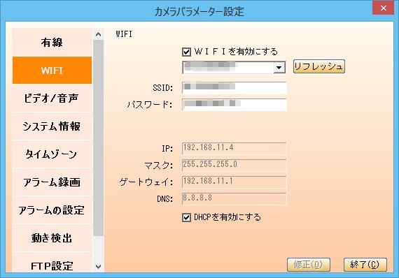 2014-02-19 11_43_59-カメラパラメーター設定