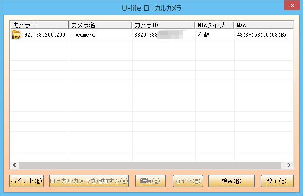 2014-02-19 11_42_49-U-life ローカルカメラ