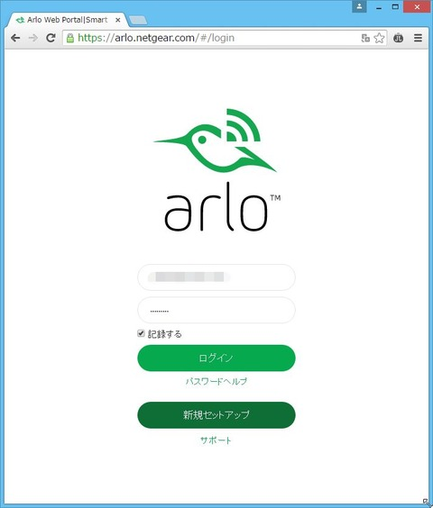 2015-08-05 22_11_11-Arlo Web Portal_Smart Home Security_NETGEAR