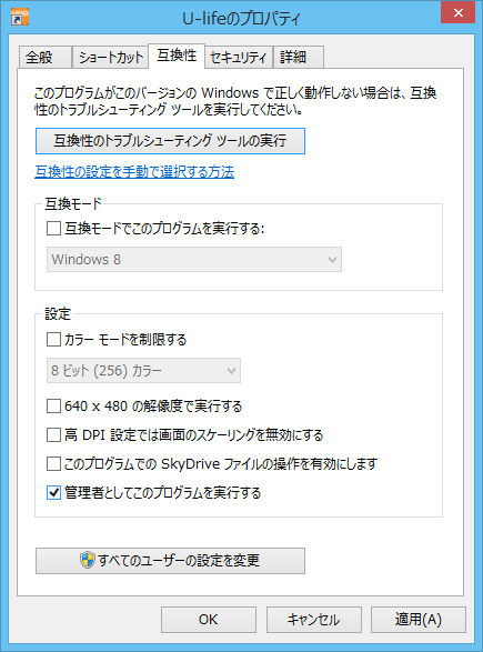 2014-02-14 16_57_56-U-lifeのプロパティ