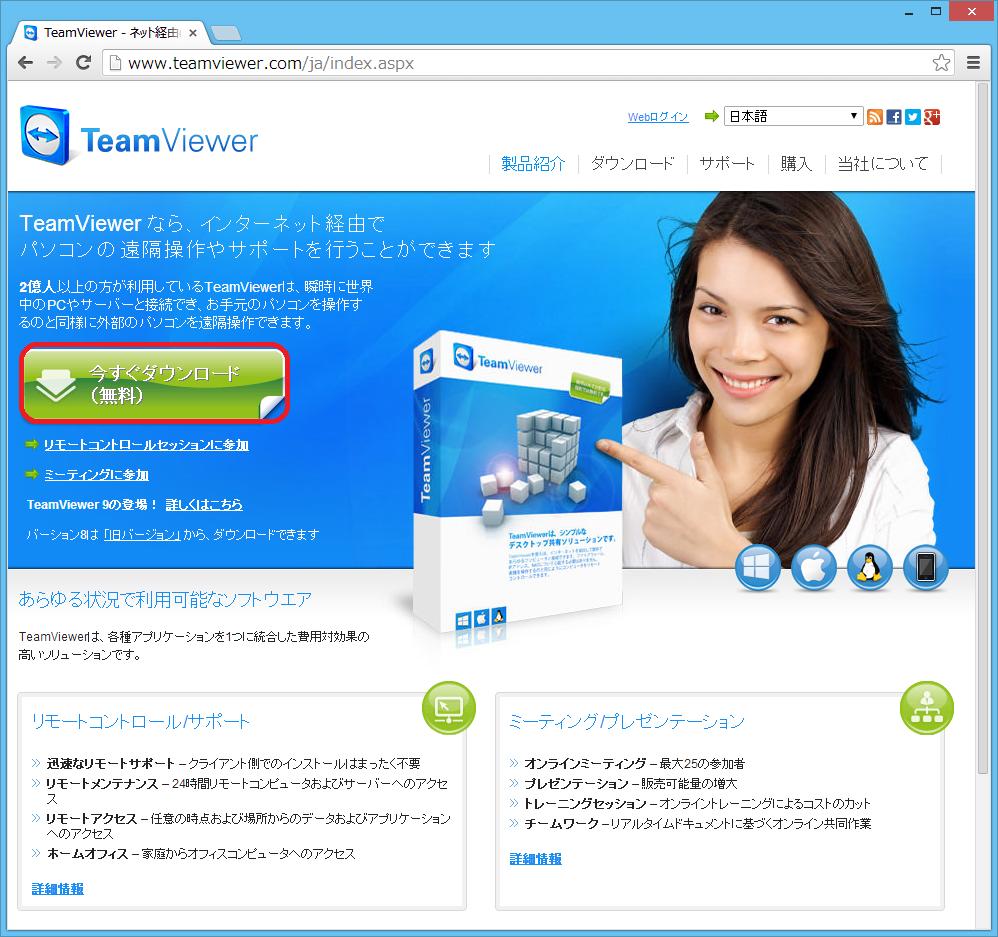 2014-03-07 15_11_46-TeamViewer - ネット経由のパソコン遠隔操作(リモートコントロール)ソフト