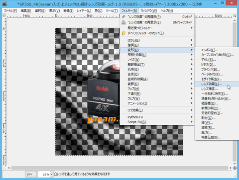 0 (RGBカラー, 1枚のレイヤー) 2000x2000 – GIMP