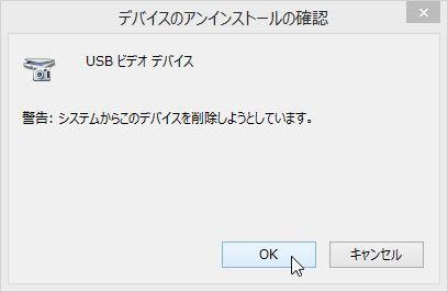 2015-12-23 13_58_27-デバイスのアンインストールの確認