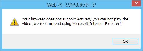 2014-02-14 13_18_39-Web ページからのメッセージ
