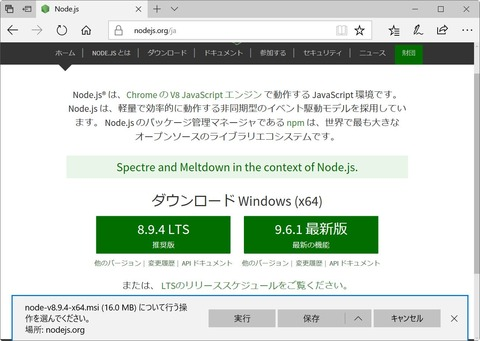 js - Microsoft Edge