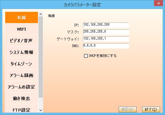 2014-02-19 11_43_56-カメラパラメーター設定