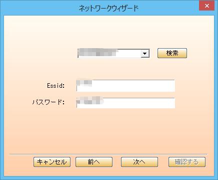 2014-02-19 11_41_31-ネットワークウィザード