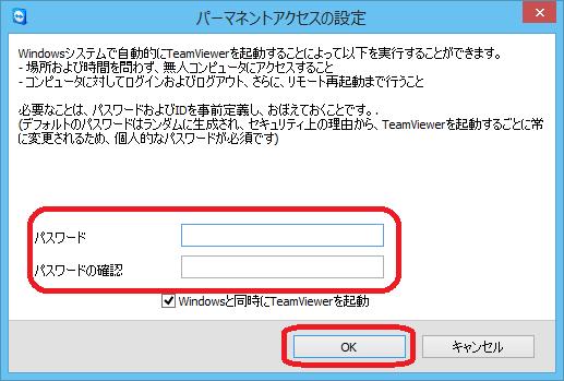 2014-03-07 16_14_52-パーマネントアクセスの設定