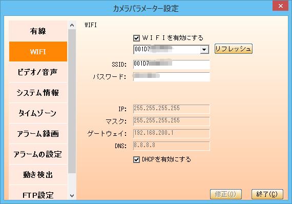 2014-02-19 11_25_15-カメラパラメーター設定