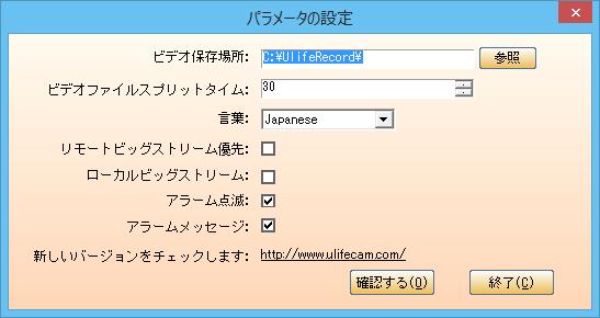 2014-02-14 13_31_27-パラメータの設定