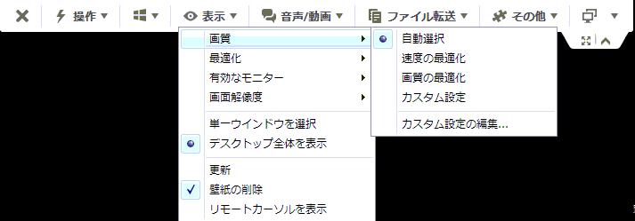 2014-03-08 01_31_44-948 640 895 - TeamViewer - 無料ライセンス(商用以外の用途のみ)