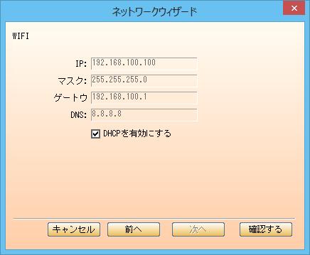 2014-02-19 11_42_07-ネットワークウィザード