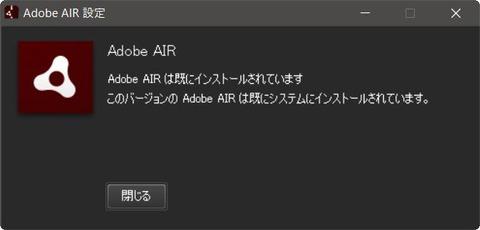 2018-02-28 13_58_48-Adobe AIR 設定