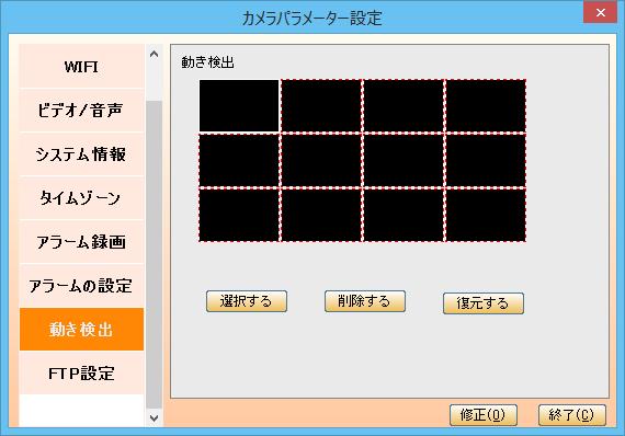 2014-02-14 16_42_04-カメラパラメーター設定