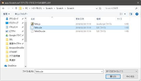 swf でアップロードするファイルを選択します