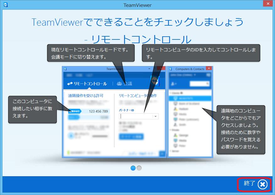 2014-03-07 15_19_18-TeamViewer